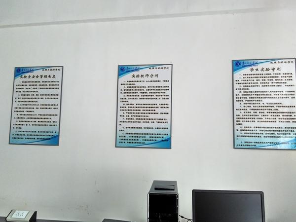 实验室规章制度
